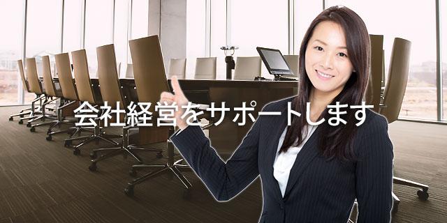 会社経営をサポートします